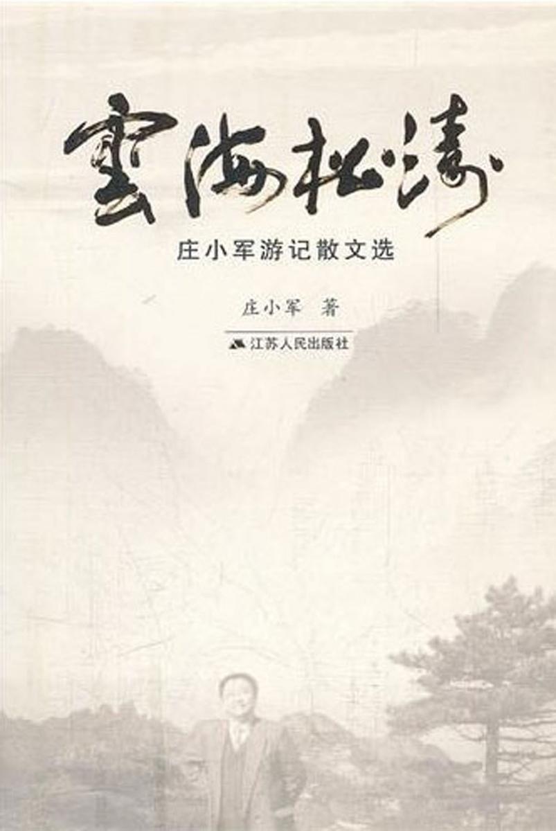 云海松涛:庄小军游记散文选