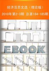 经济活页文选(理论版)2010年第2-3期 总第184-185期(仅适用PC阅读)