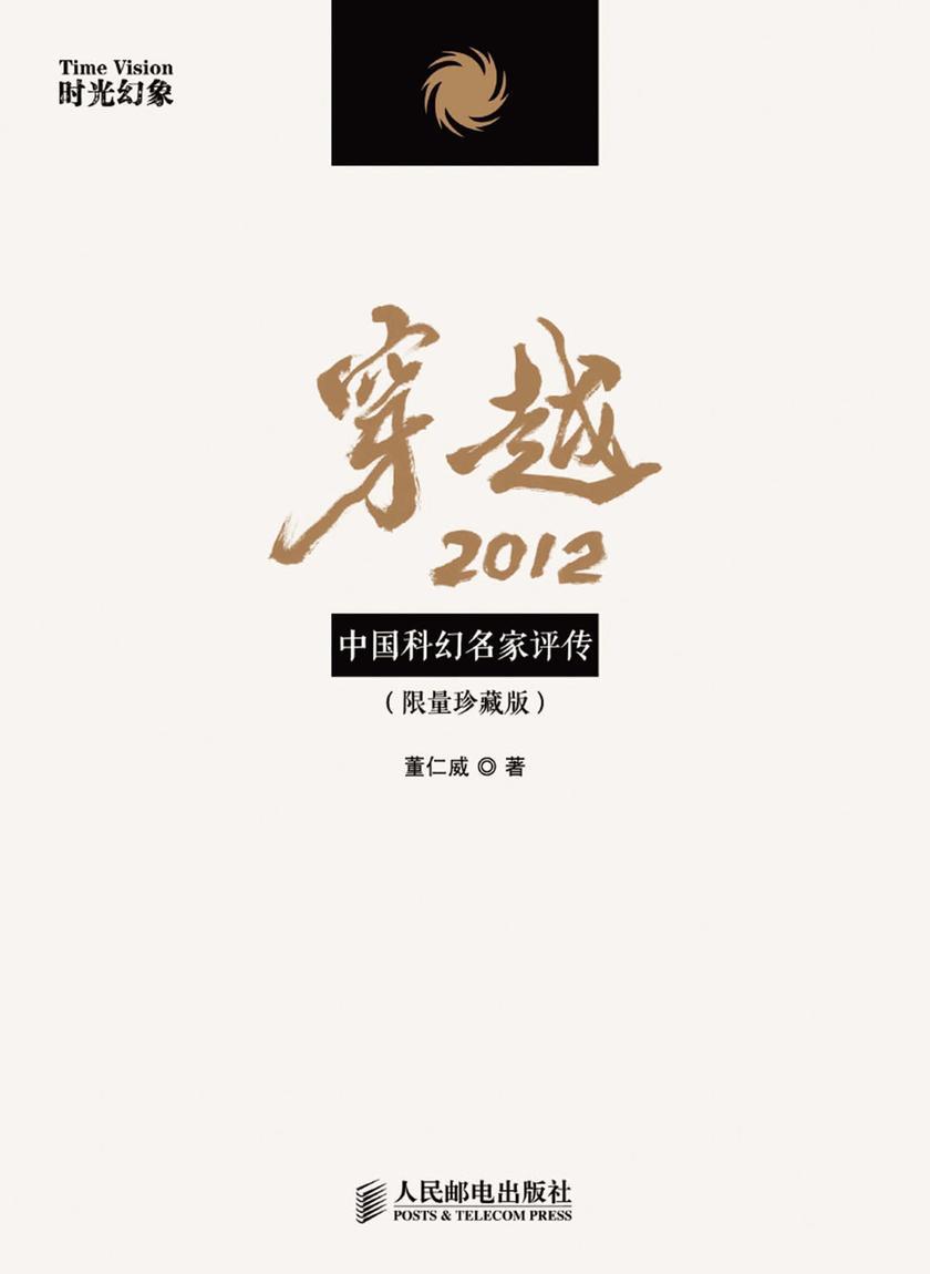 穿越2012:中国科幻名家评传(限量珍藏版)