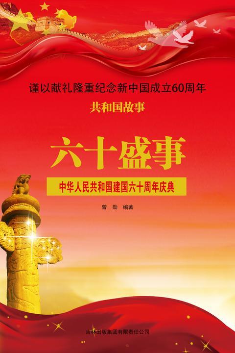 六十盛事:中华人民共和国建国六十周年庆典