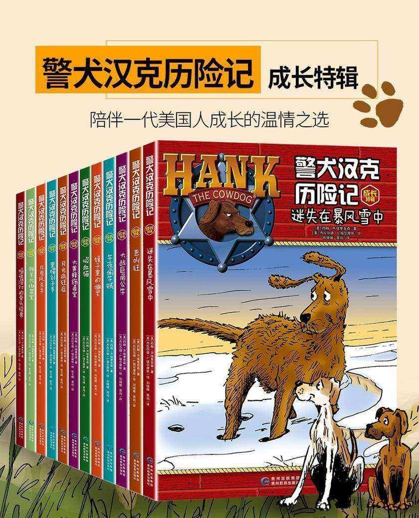 警犬汉克历险记.成长特辑(套装12册)