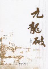 九龙破(试读本)