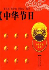 中华节日(仅适用PC阅读)