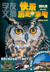 快乐历史地理 月刊 2011年第10期(电子杂志)(仅适用PC阅读)
