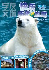 快乐历史地理 月刊 2011年第11期(电子杂志)(仅适用PC阅读)