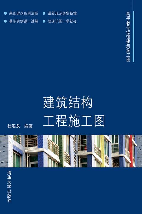 建筑结构工程施工图