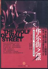 华尔街之狼(试读本)