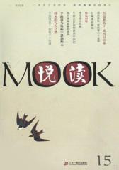 悦读Mook(第十五卷)