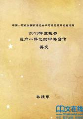 中国—阿拉伯国家博览会中阿经贸关系发展进程2013年度报告迈向一体化的中海合作:英文