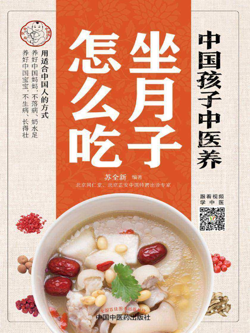 中国孩子中医养:坐月子怎么吃