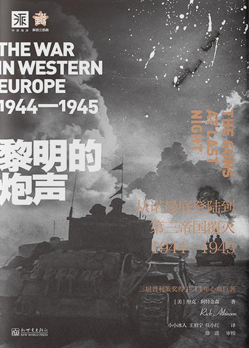 黎明的炮声: 从诺曼底登陆到第三帝国覆灭 1944—1945