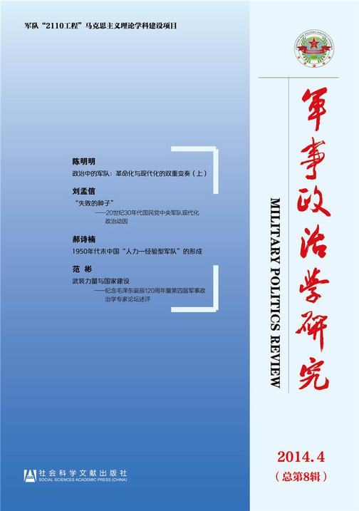 军事政治学研究(2014.4)(总第8辑)
