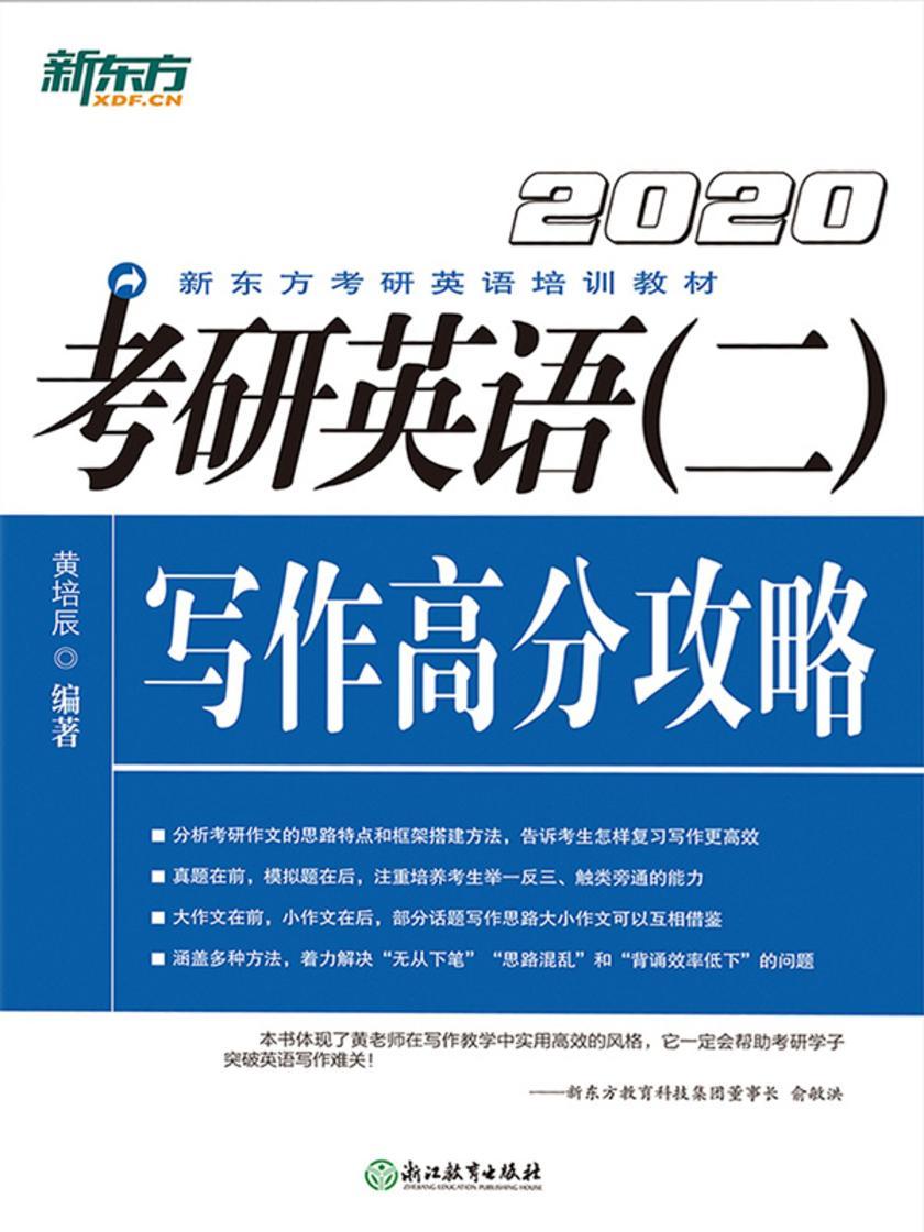(2020)考研英语(二)写作高分攻略