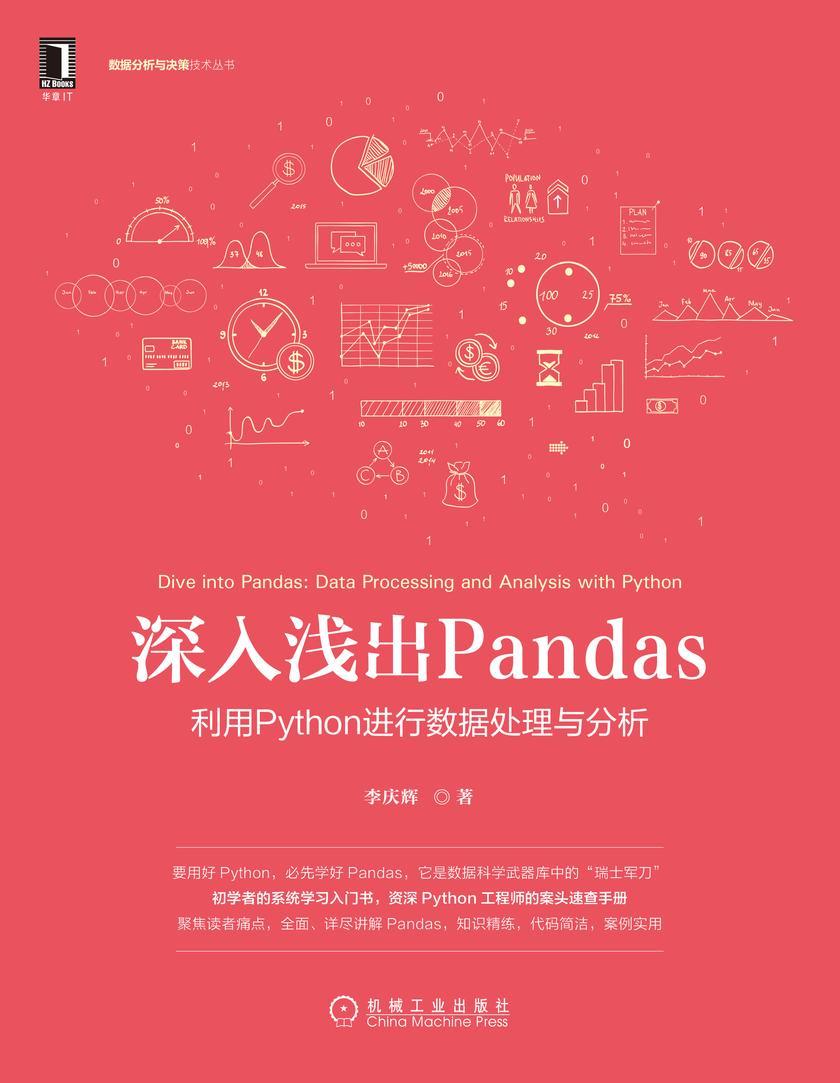 深入浅出Pandas:利用Python进行数据处理与分析