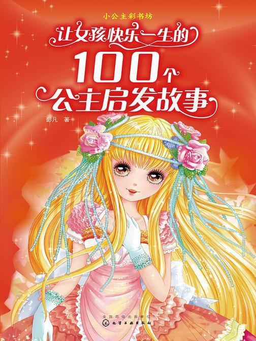 让女孩快乐一生的100个公主启发故事