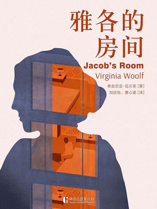 雅各的房间