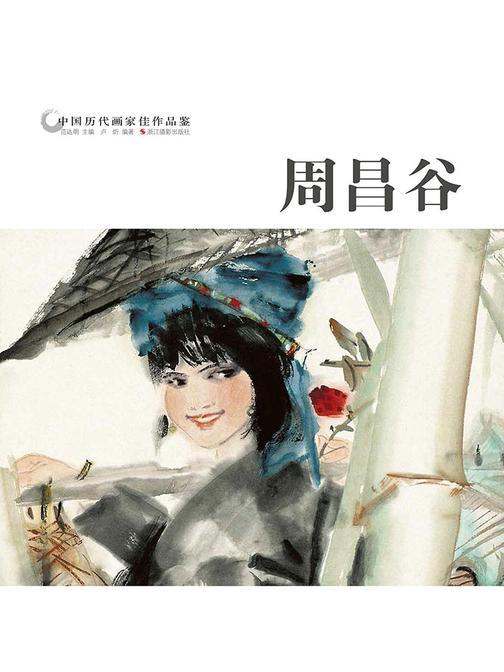 中国历代画家作品鉴:周昌谷