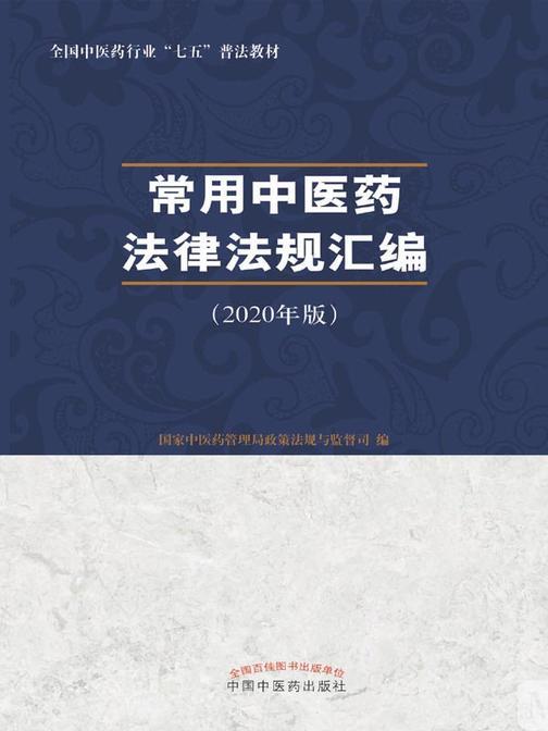 常用中医药法律法规汇编:(2020)