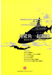 与鲨鱼一起游泳(试读本)