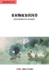 新农村建设青年文库——农村物权知识问答