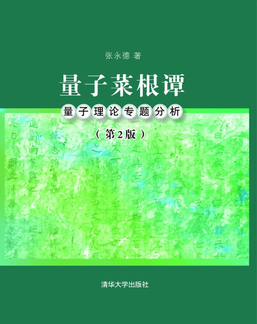 量子菜根谭——量子理论专题分析(第2版)(仅适用PC阅读)