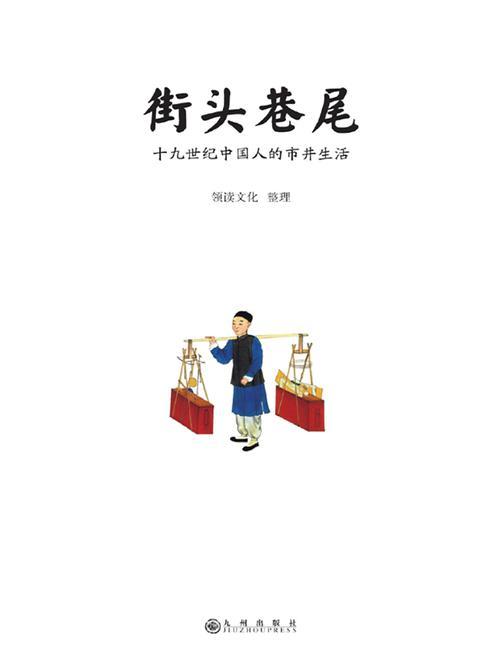 十九世纪中国人的市井生活(街头巷尾)