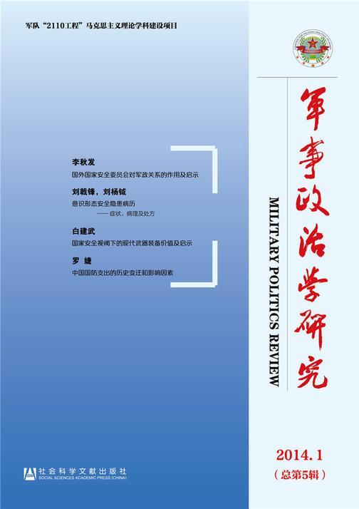 军事政治学研究(2014年第1辑)