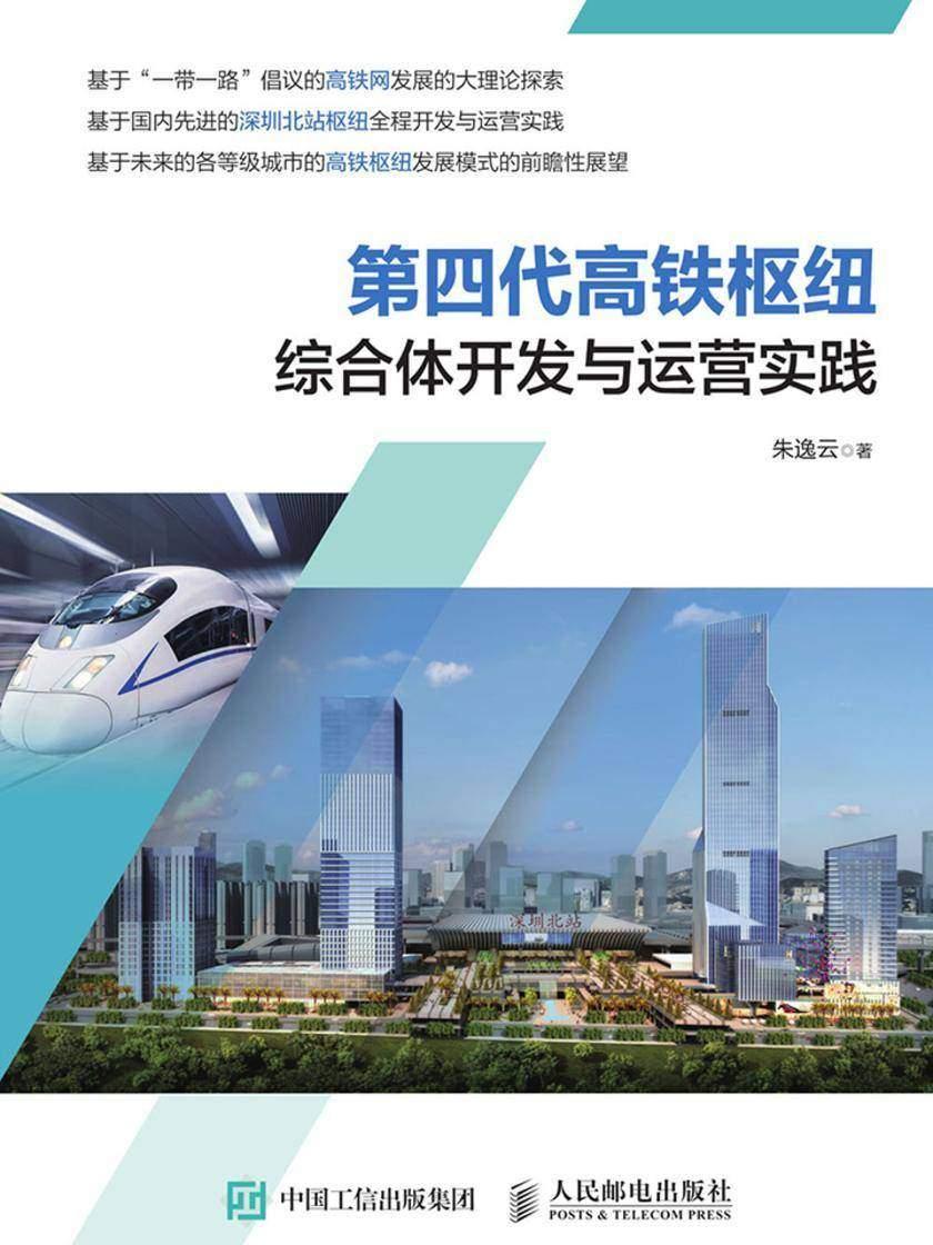 第四代高铁枢纽综合体开发与运营实践