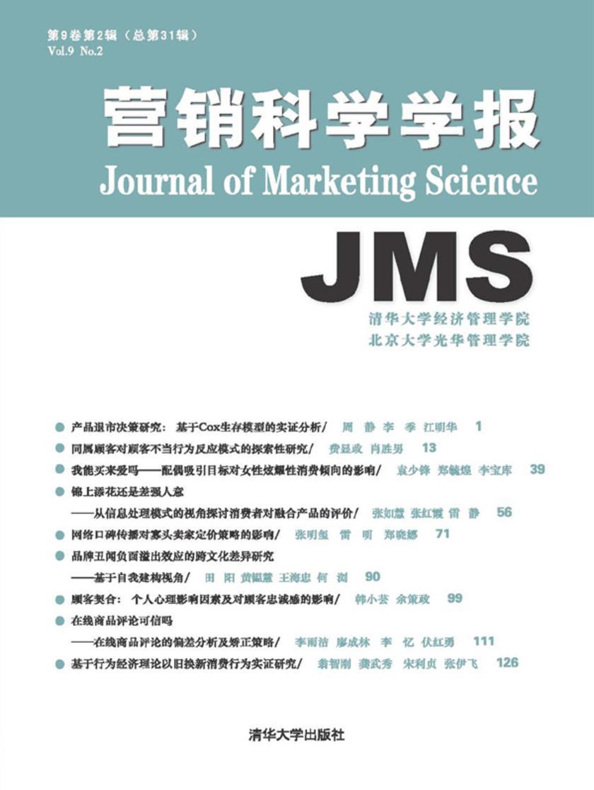 营销科学学报(第9卷第2辑总第32辑)