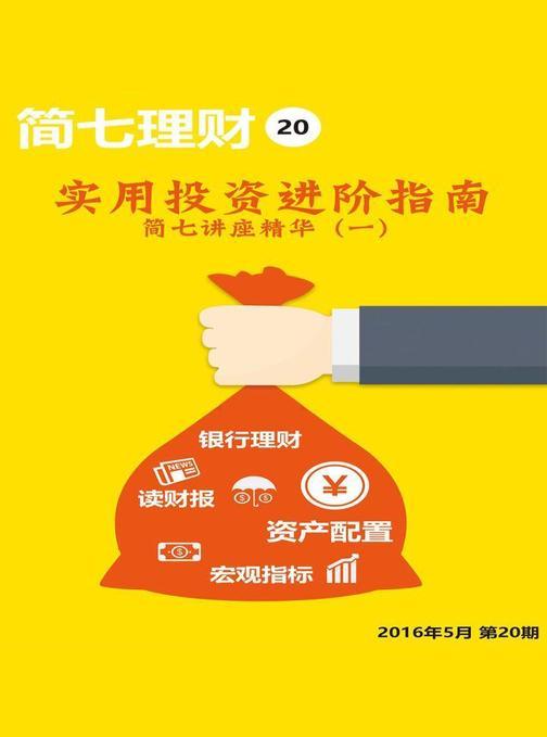 实用投资进阶指南·简七讲座精华(一)(电子杂志)