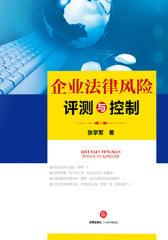 企业法律风险评测与控制