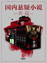 国内悬疑名家小说典藏:共16册
