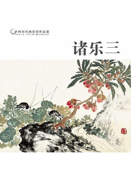 中国历代画家作品鉴:诸乐三