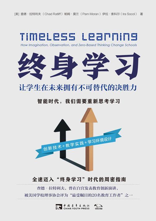 终身学习:让学生在未来拥有不可替代的决胜力