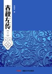 春秋左传(3)