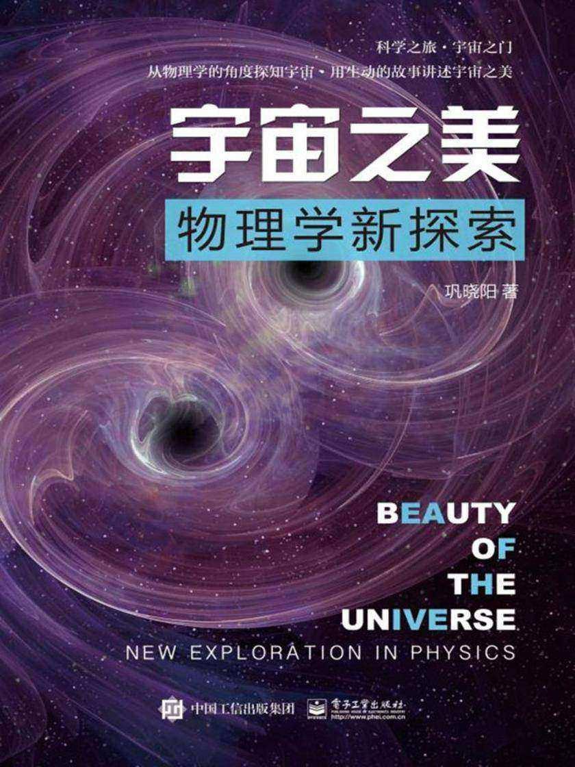 宇宙之美——物理学新探索