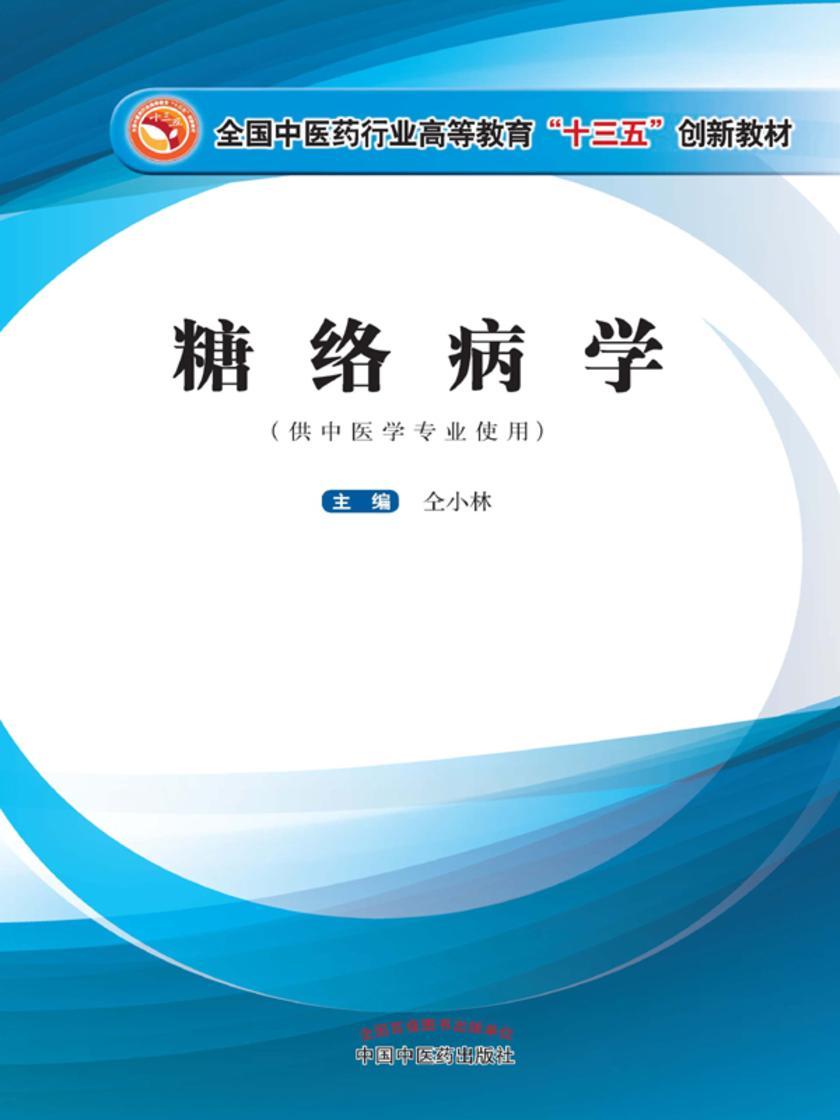 糖络病学(十三五)