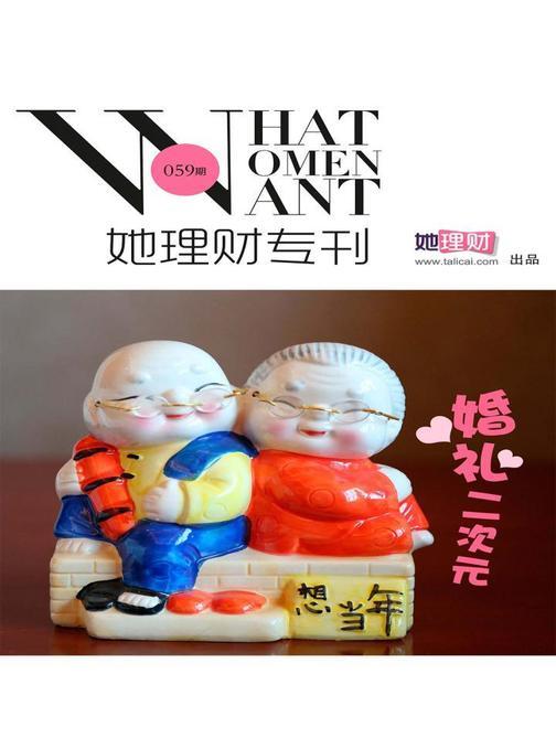 婚礼二次元(财蜜eMook)(电子杂志)