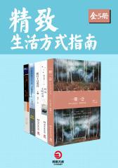精致生活方式指南(套装共5册)