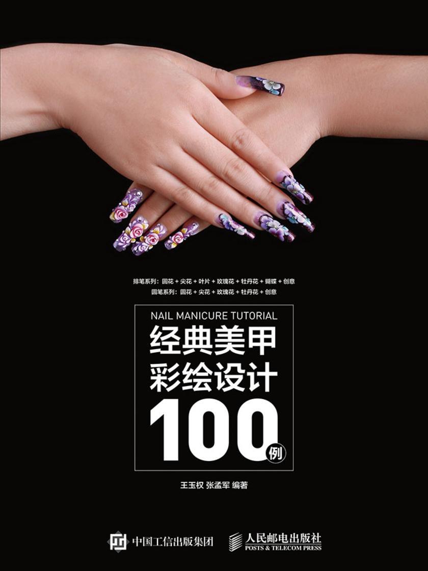 经典美甲彩绘设计100例