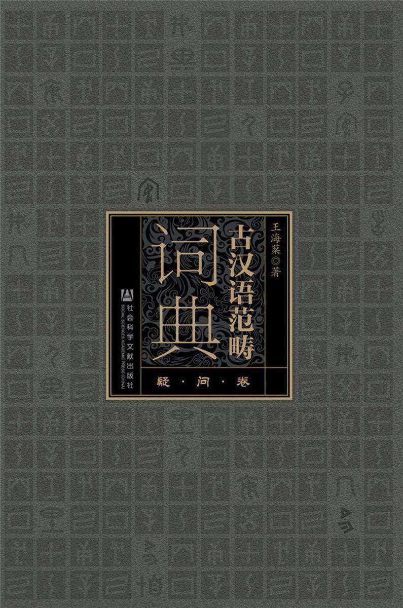 古汉语范畴词典:疑问卷
