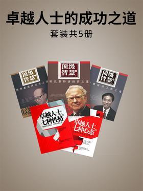 卓越人士的成功之道(共5册)