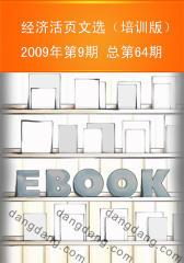 经济活页文选(培训版)2009年第9期 总第64期(仅适用PC阅读)