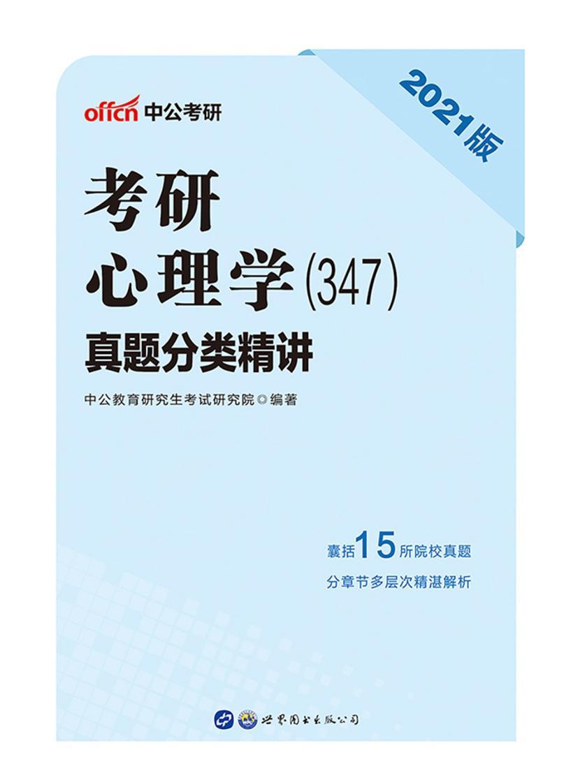 中公2021考研心理学(347)真题分类精讲