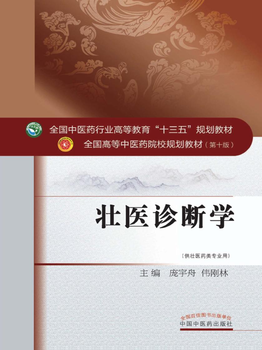 壮医诊断学(十三五)