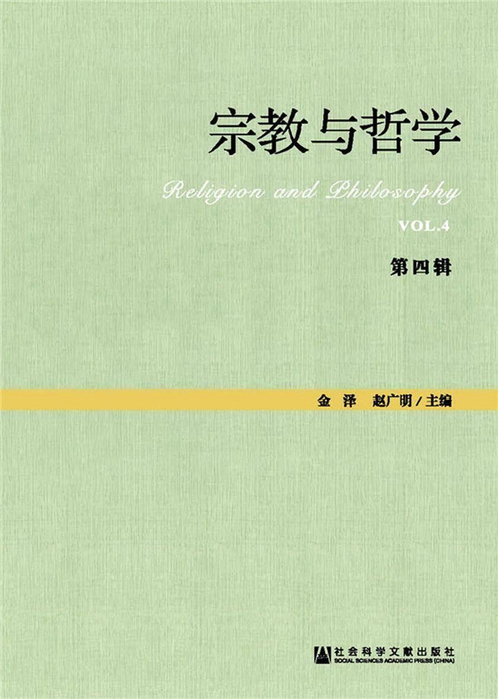宗教与哲学(第4辑)