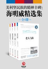 美利坚民族的精神丰碑:海明威精选集(套装共4册)