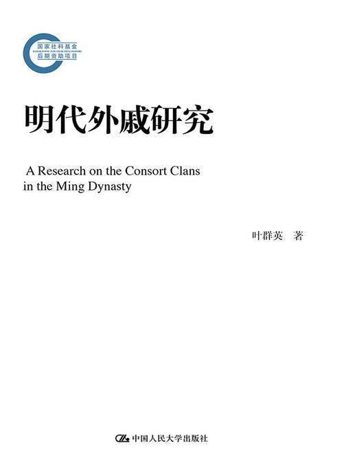 明代外戚研究(国家社科基金后期资助项目)