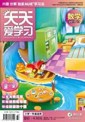 《天天爱学习》一年级数学 月刊 2011年第11期(电子杂志)(仅适用PC阅读)