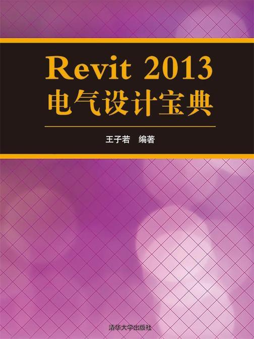 Revit 2013电气设计宝典